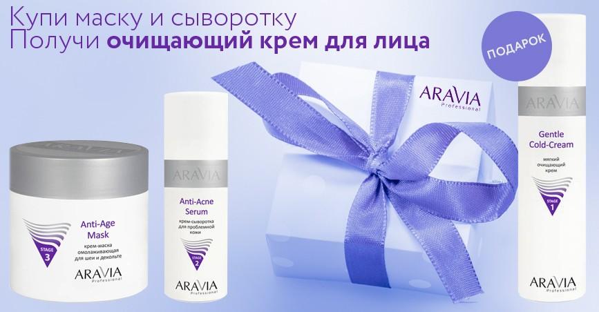 Aravia Prоf - Подарок Мягкий очищающий крем ARAVIA