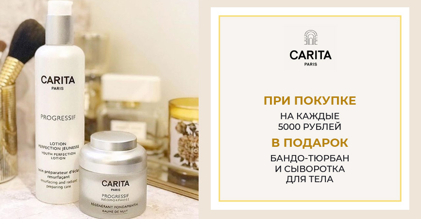 Carita - подарок