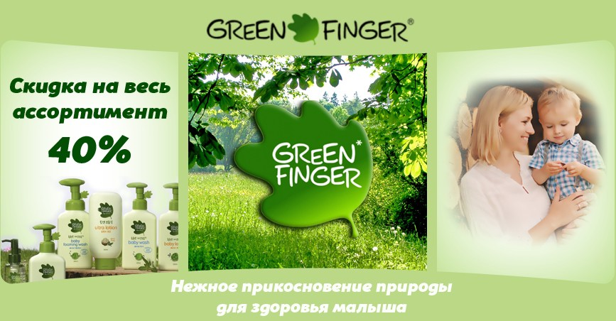 –40% на косметику для детей Greenfinger.