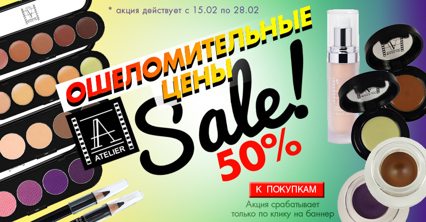 Make Up Atelier -50%