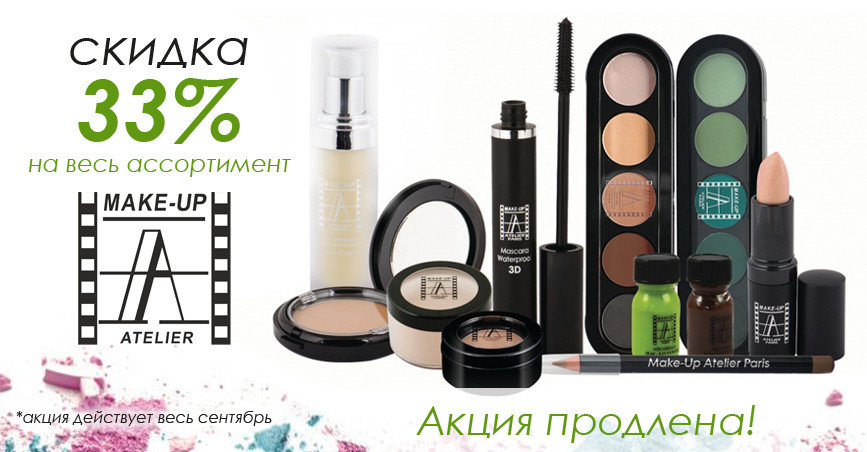 Make-Up Atelier. Скидка 33%.