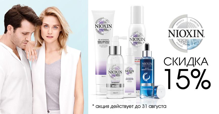 NIOXIN. Скидка 15%