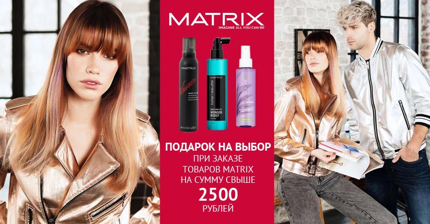 Подарок за покупку MATRIX