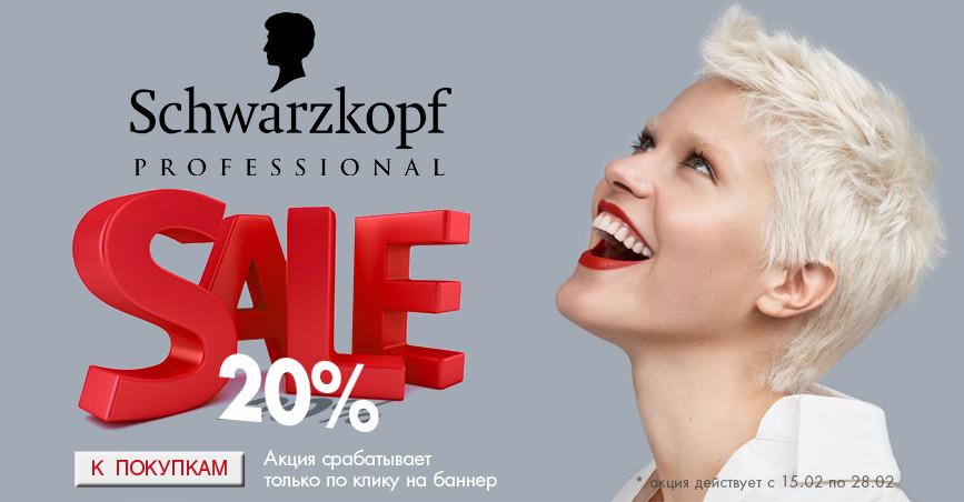 Schwarzkopf -20%