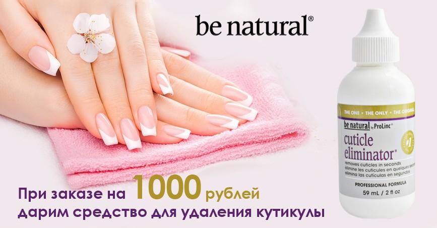 ТМ Be Natural