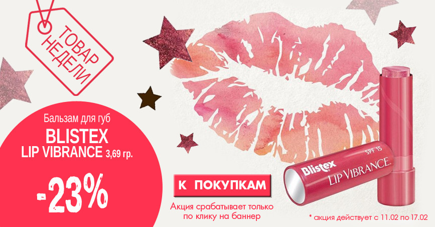 Товар недели Бальзам для губ Blistex Lip Vibrance 3,69 г