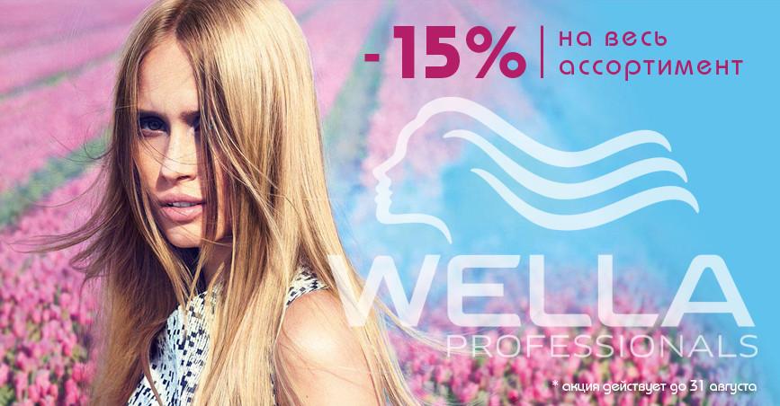 Wella Professionals. Скидка 15%