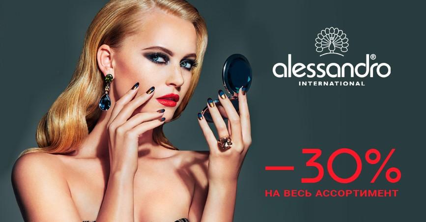 Алессандро -30