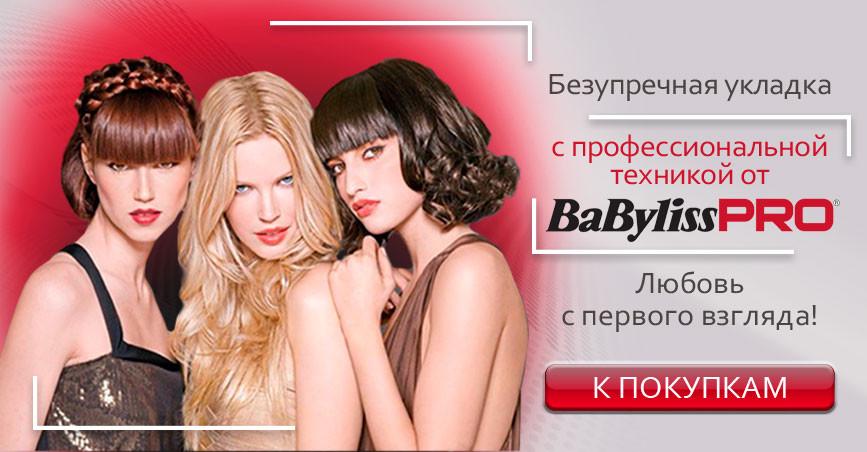 Баннер BaBylissPRO