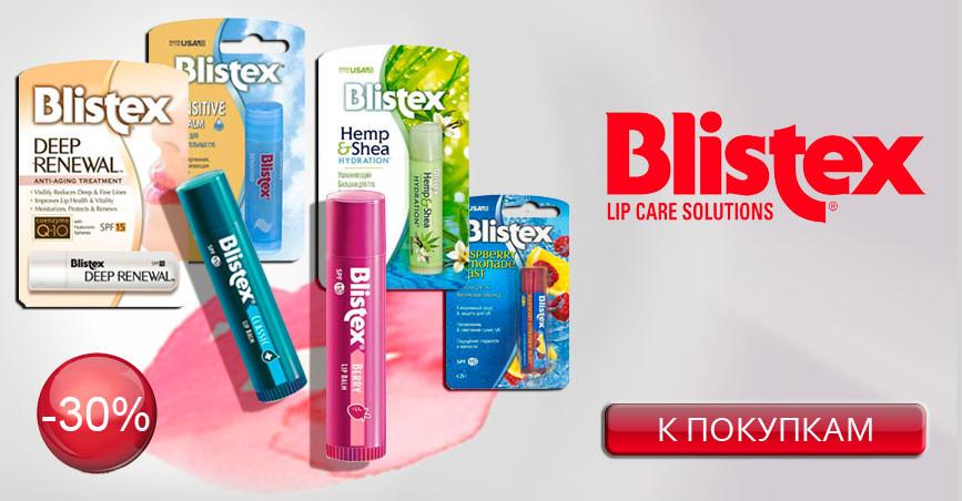 Blistex скидка 30% в2с