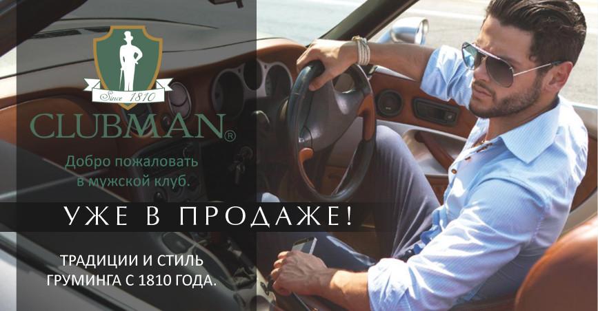 Clubman уже в продаже