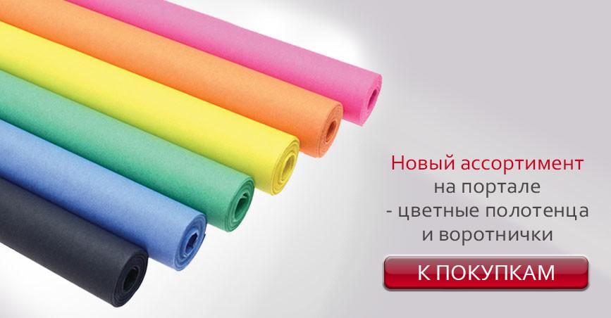 Цветные одноразовые полотенца
