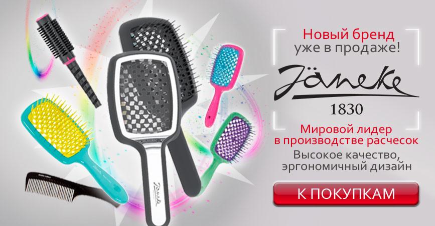 Janeke новый бренд в продаже
