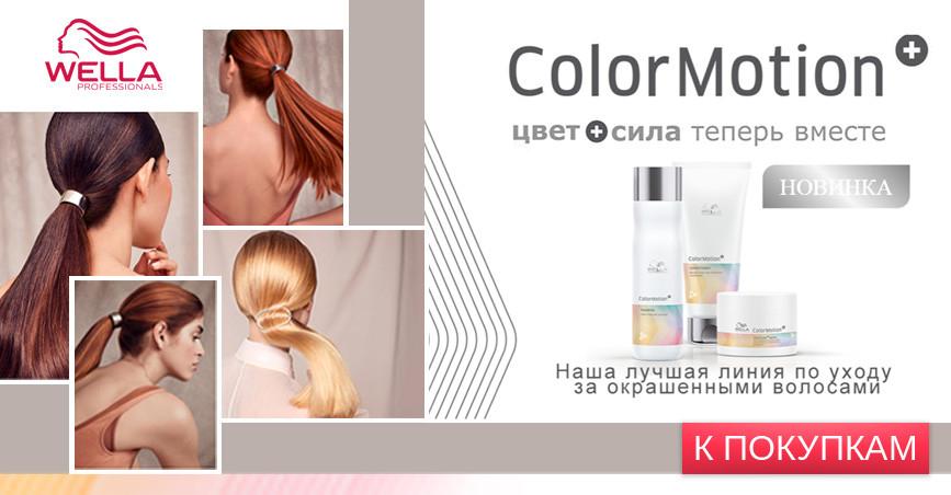 НОВИНКА Wella Professionals Color Motion