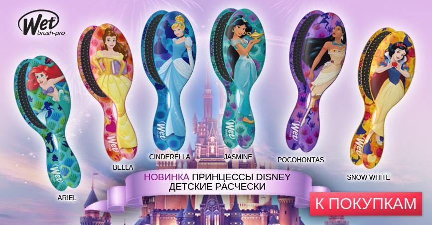 Новинки Wet Brush Disney