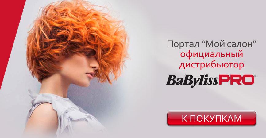 Официальный дистрибьютор BaByliss Pro