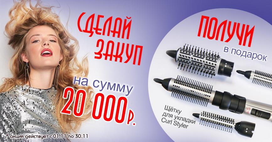 Подарок за заказ на 20000 руб.