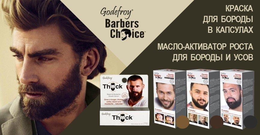 Краска и масло для бороды Godefroy