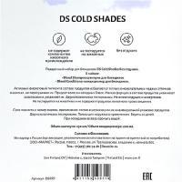 Набор подарочный DS Cold Shades для блондинок, без отдушек, шампунь, 250 мл + кондиционер, 200 мл