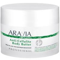 Масло антицеллюлитное Aravia Organic для тела, 150 мл