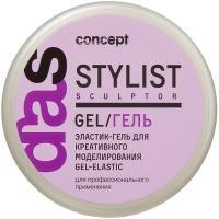Эластик-гель Concept Stylist sculptor для креативного моделирования волос , 85 мл