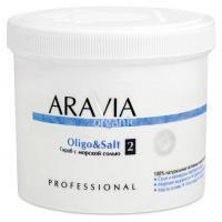 Cкраб ARAVIA Organic с морской солью «Oligo & Salt», 550 мл
